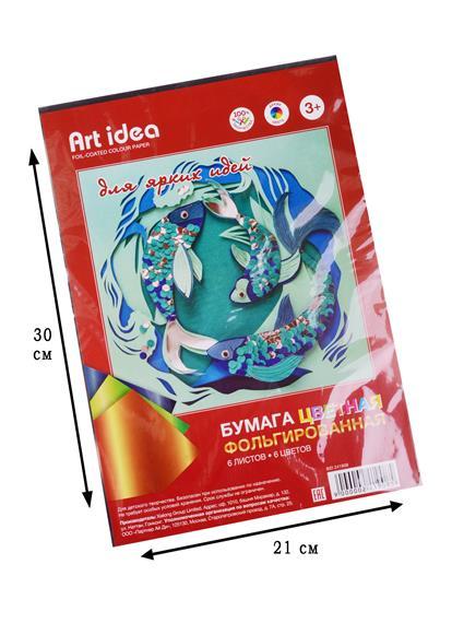 Бумага цветная 06цв 06л А4 фольга, пл.уп., подвес, Art idea