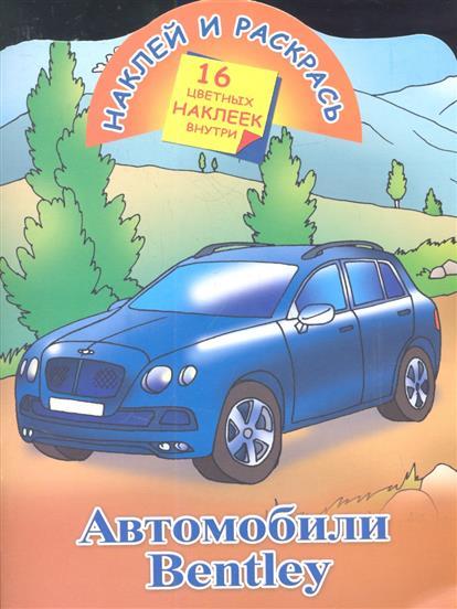 Рахманов А. (худ.) Автомобили Bentley. 16 цветных наклеек внутри