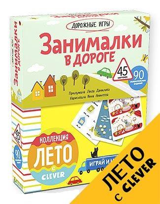Книга Занималки в дороге. 90 увлекательных заданий. 45 карточек. Данилова Л.