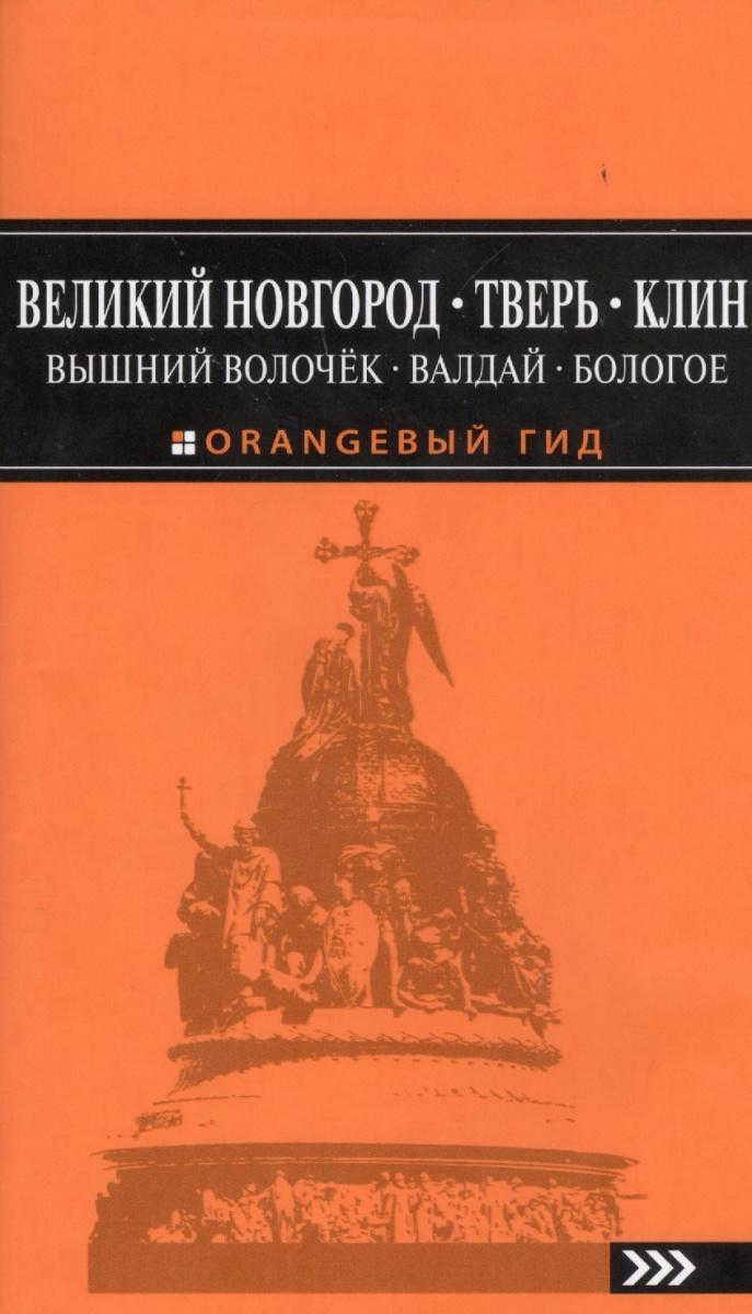 Голомолзин Е. Великий Новгород, Тверь, Клин, Вышний Волочек, Валдай, Бологое