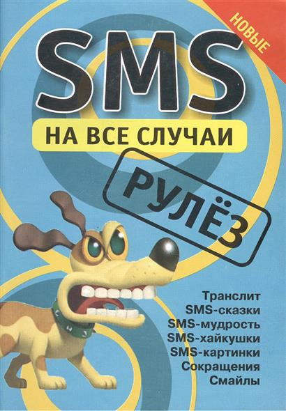 SMS на все случаи: Рулез