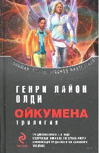 Ойкумена Трилогия