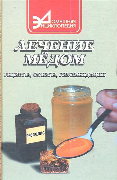 Лечение медом: рецепты, советы, рекомендации