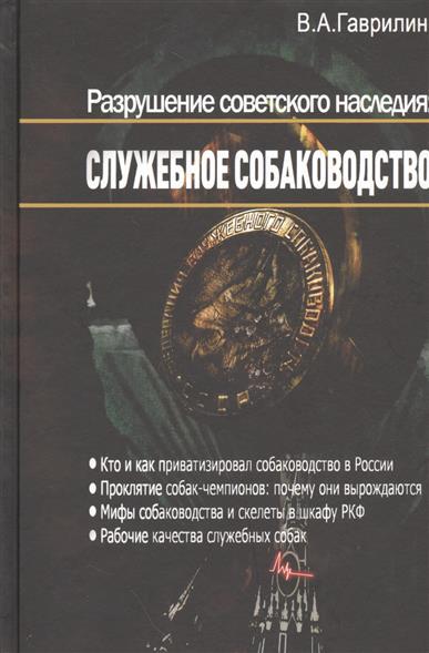 Гаврилин В. Разрушение советского наследия: служебное собаководство