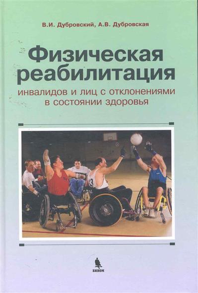 Физическая реабилитация инвалидов…