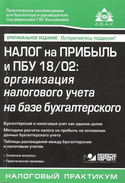 Налог на прибыль и ПБУ 18/02: организация налогового учета на базе бухгалтерского