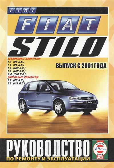 Гусь С. (сост.) Fiat Stilo. Руководство по ремонту и эксплуатации. Бензиновые двигатели. Дизельные двигатели. Выпуск с 2001 года гусь с сост peugeot 3008 руководство по ремонту и эксплуатации бензиновые двигатели дизельные двигатели выпуск с 2009 года