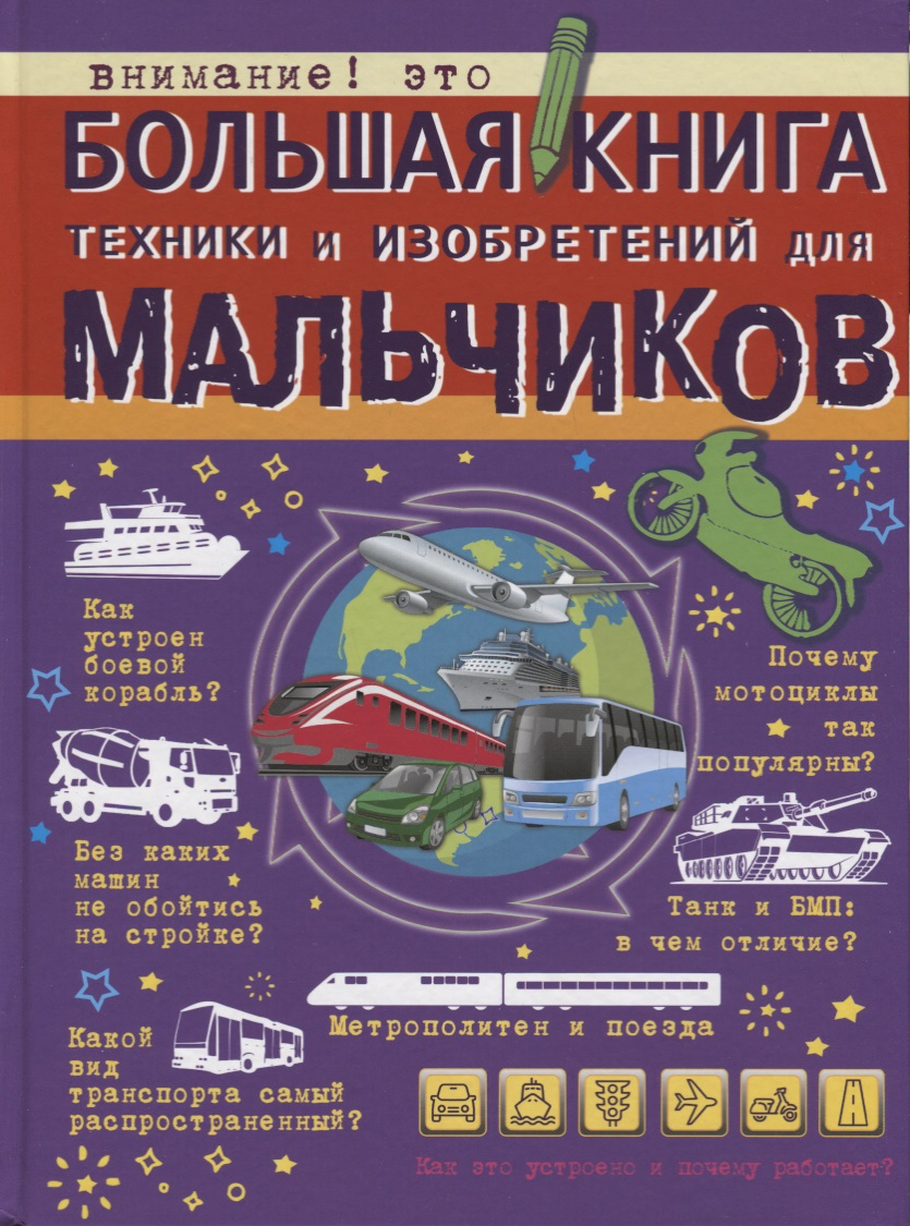 Мерников А., Филиппова М. Большая книга техники и изобретений для мальчиков мерников а г большая книга тайн для мальчиков