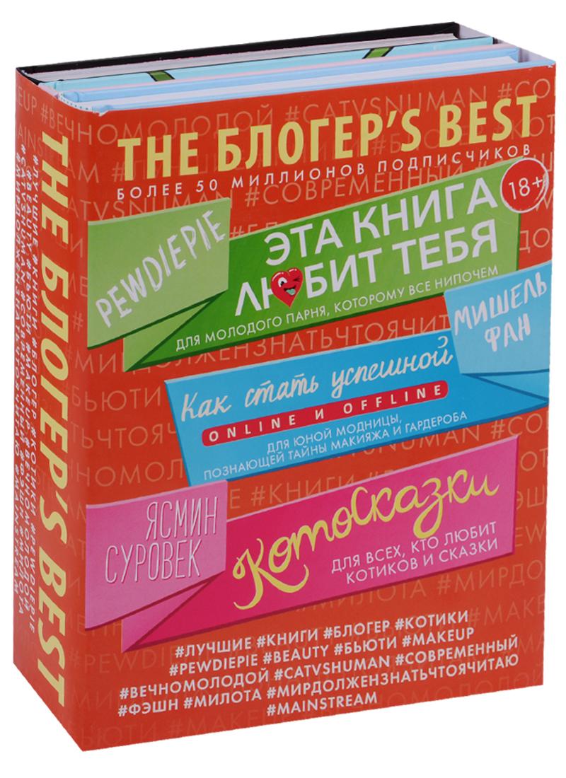 Pewdiepie, Фан М., Суровек Я. The Блогер`s Best (комплект из 3 книг)