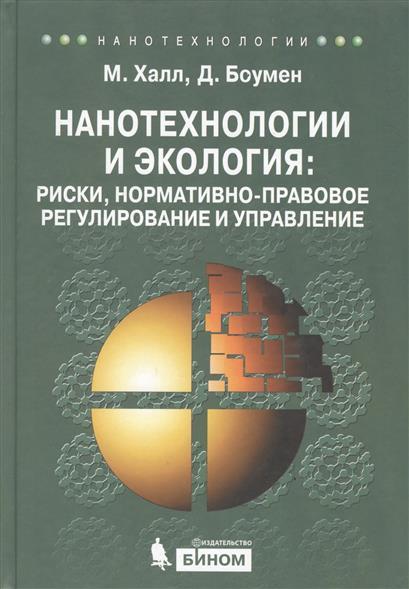 Халл М., Боумен Д. Нанотехнологии и экология: риски, нормативно-правовое регулирование и управление