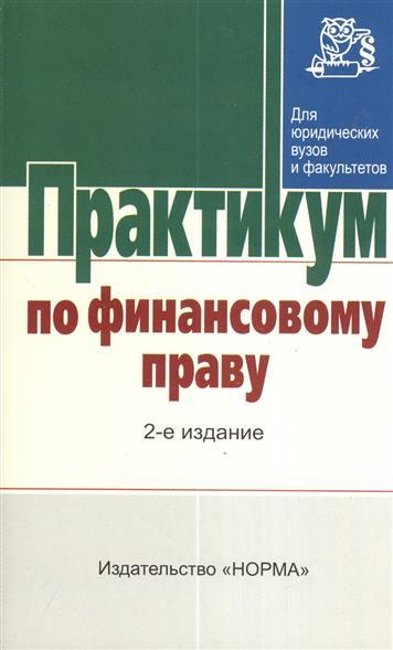 Практикум по финансовому праву. 2-е издание, переработанное и дополненное