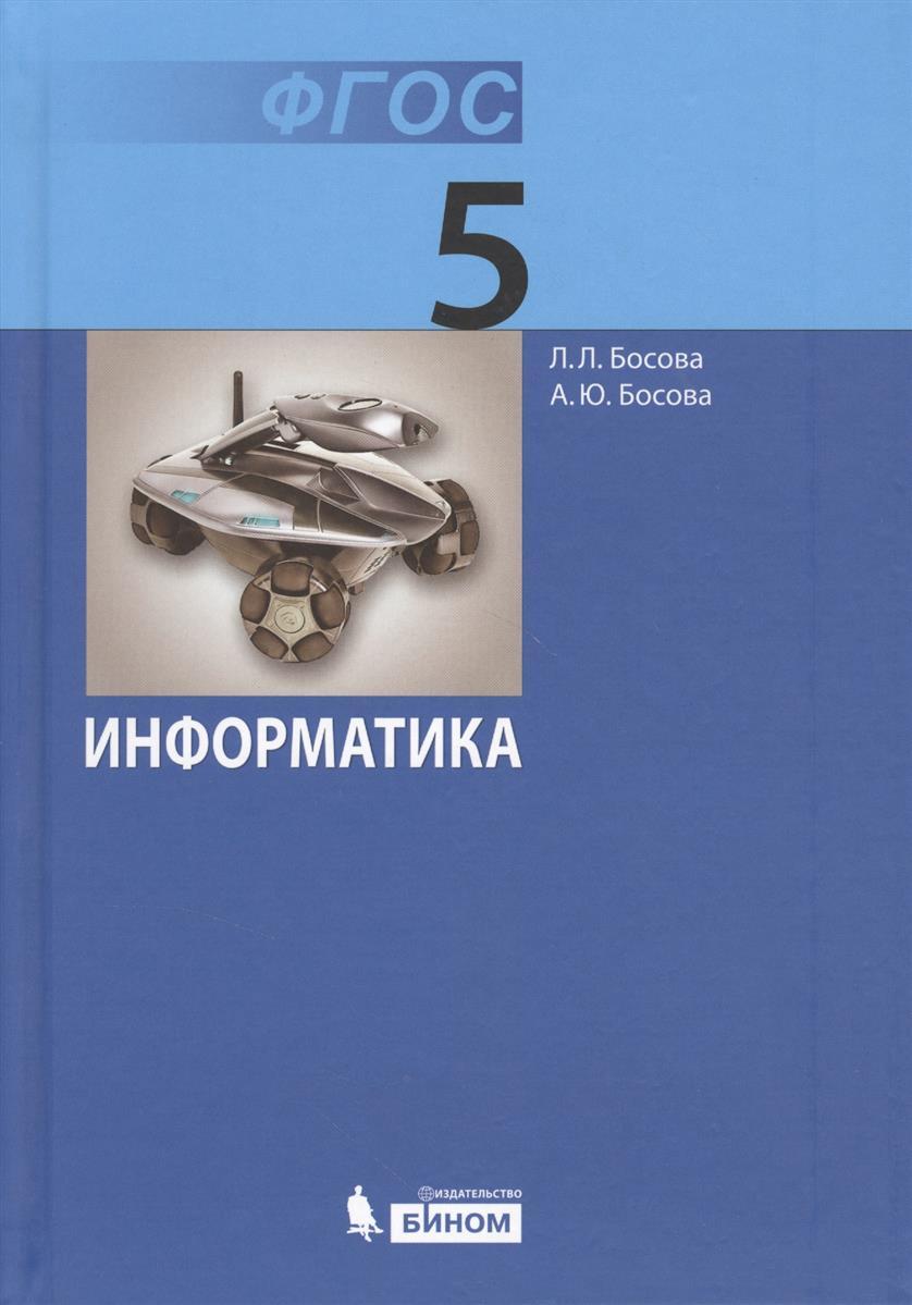 Информатика 5 класс босова учебник фгос.