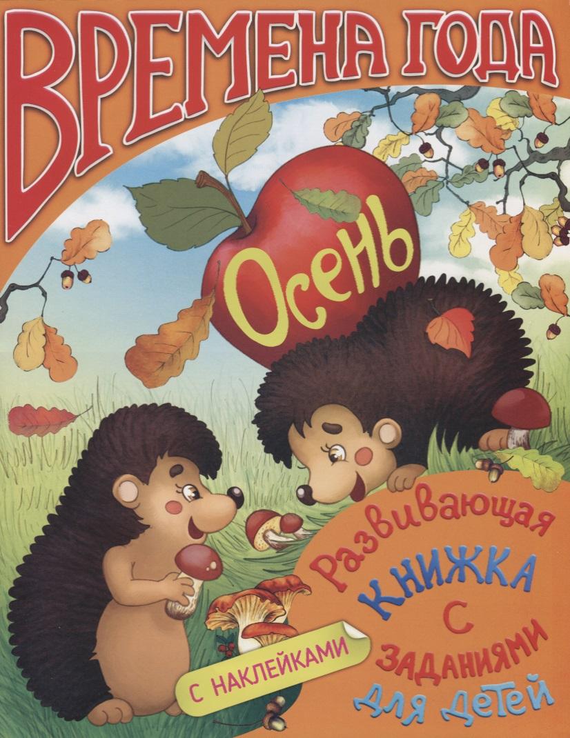 Развивающая книжка с заданиями для детей Времена года. Осень. С наклейками смеситель frap f4202b