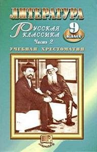 Литература Русская классика 9 класс т.2 / 2тт