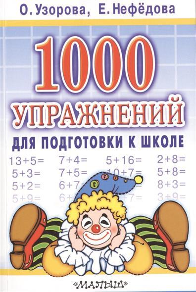 Узорова О., Нефедова Е. 1000 упражнений для подготовки к школе о в узорова е а нефедова 350 лучших упражнений для подготовки к школе
