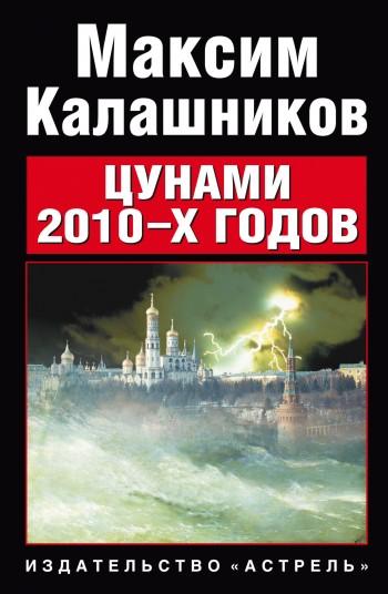Калашников М. Цунами 2010-х годов средство защиты цунами 1