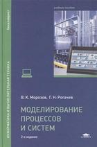 Моделирование процессов и систем: учебное пособие. 2-е издание, переработанное