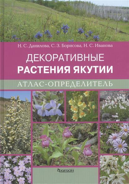 Декоративные растения Якутии Атлас-определитель