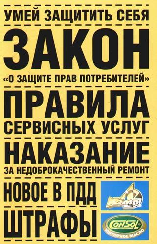 Умей защитить себя Закон РФ О защите прав потребителей…