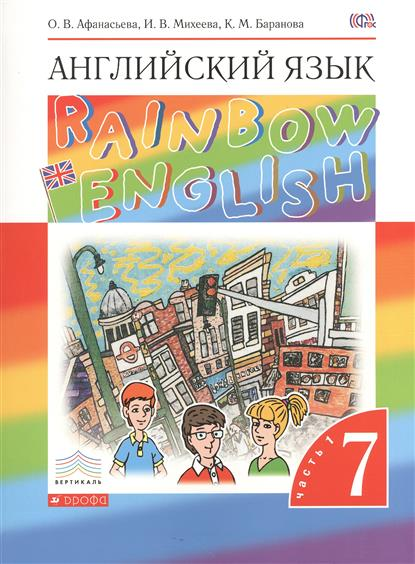 Афанасьева О., Михеева И., Баранова К. Английский язык Rainbow English. 7 класс. Учебник. В двух частях. Часть 1 цена 2017