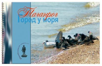 Галушко О. Таганрог. Город у моря вышивка риолис 731 город у моря