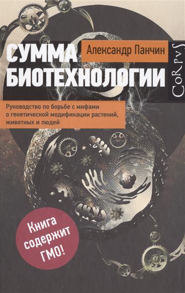 Панчин А.: Сумма биотехнологии