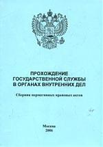 Прохождение гос. службы в органах внутренних дел
