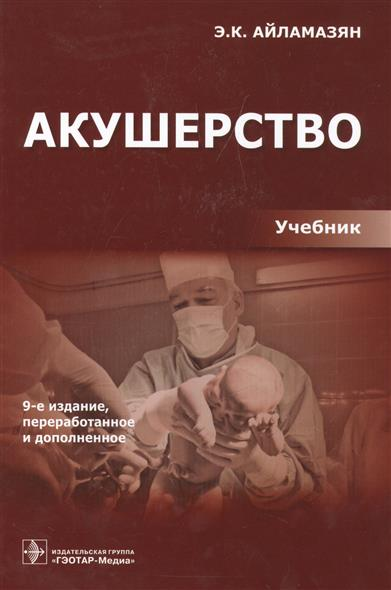 Айламазян Э. и др. Акушерство. Учебник