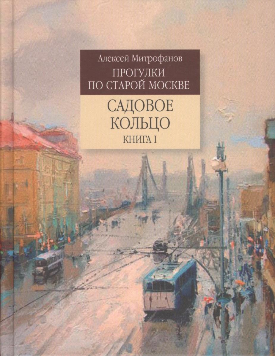 Митрофанов А.: Прогулки по старой Москве. Садовое кольцо. Книга I