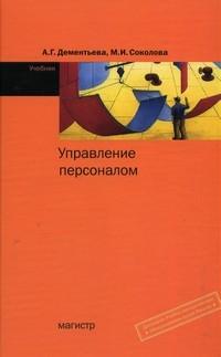 Дементьева А. Управление персоналом ISBN: 9785977600729