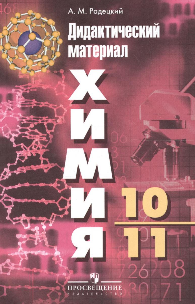 Химия Дидактический материал 10-11 кл. Базовый ур.