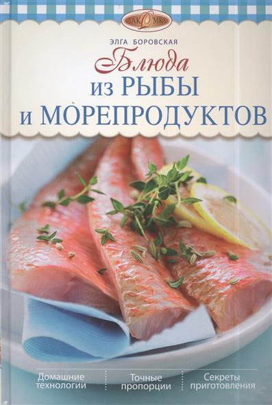 Боровская Э. Блюда из рыбы и морепродуктов ISBN: 9785699638703 боровская э как правильно приготовить русские блюда