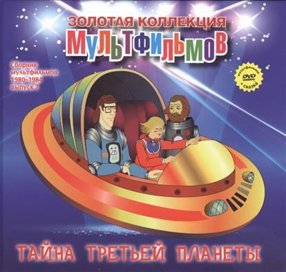 Тайна третьей планеты (+DVD Сборник мультфильмов 1980-1984. Выпуск 7)