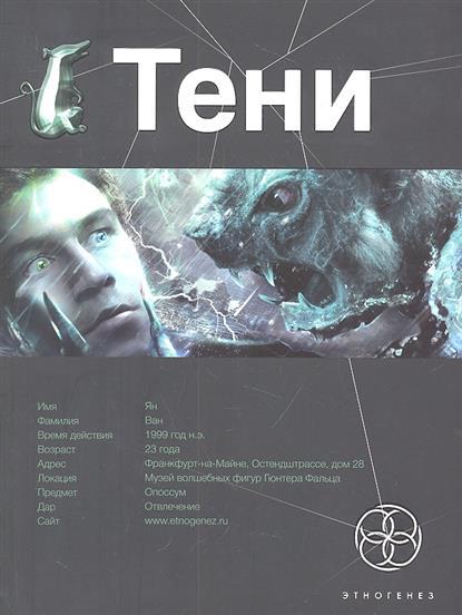Наумов И. Тени. Книга 1. Бестиарий наумов и тени книга 1 бестиарий