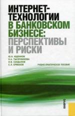Юденков Ю., Тысячникова Н., Сандалов И. и др. Интернет-технологии в банковском бизнесе Перспективы и риски