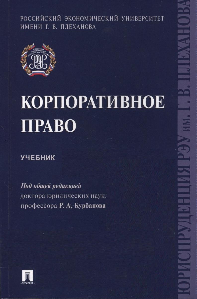 Корпоротивное право. Учебник