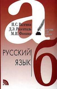 Русский язык Учебник для ссузов