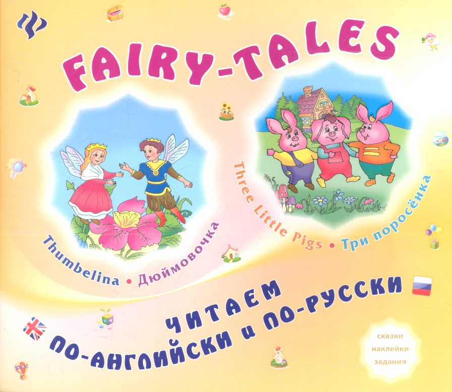 Зиновьева Л. FAIRY-TALES. Three little Pigs. Три поросенка. Thumbelina. Дюймовочка thumbelina page 5