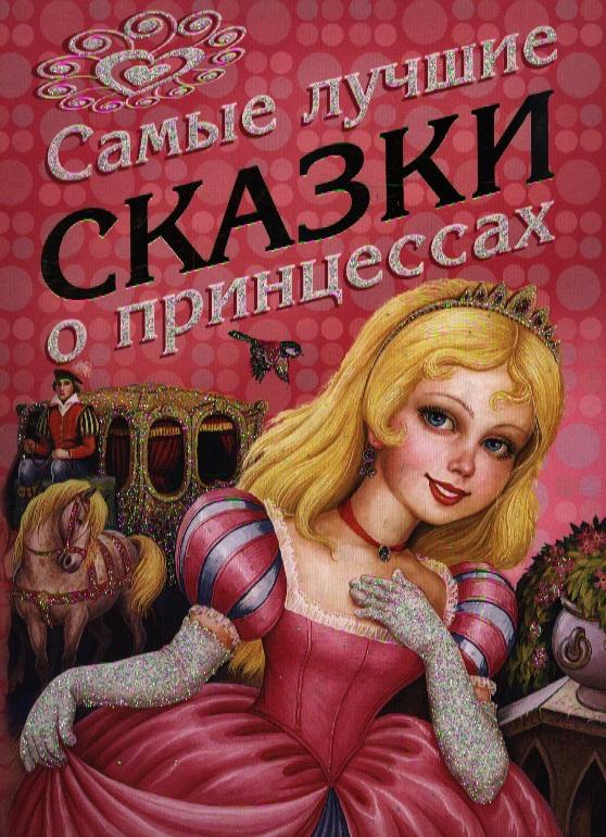 Кравец Г. (худ). Самые лучшие сказки о принцессах