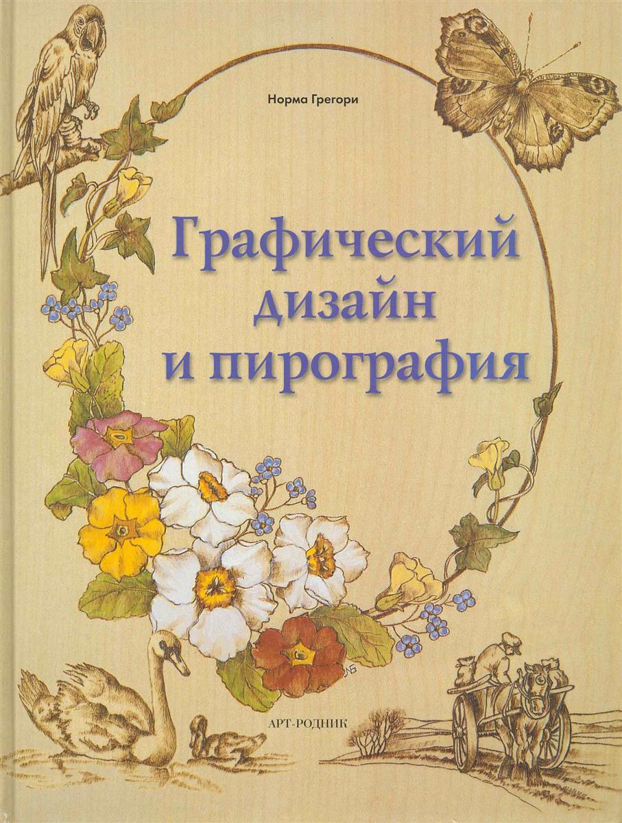 Грегори Н. Графический дизайн и пирография ISBN: 9785404000795 графический дизайн базовые концепции