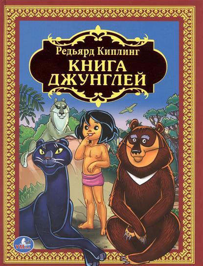 Киплинг Р. Книга джунглей росмэн киплинг р кошка гулявшая сама по себе