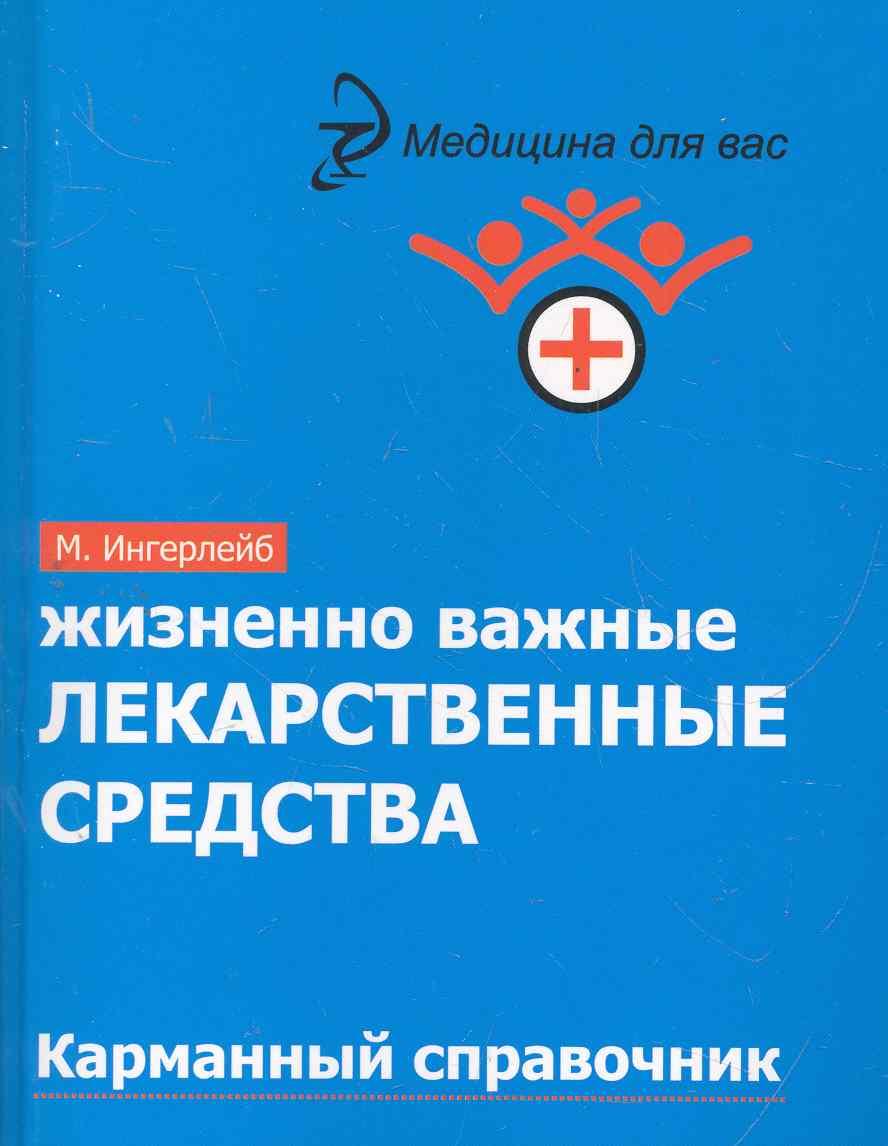 Но-шпа: инструкция, описание, Справочник здоровья