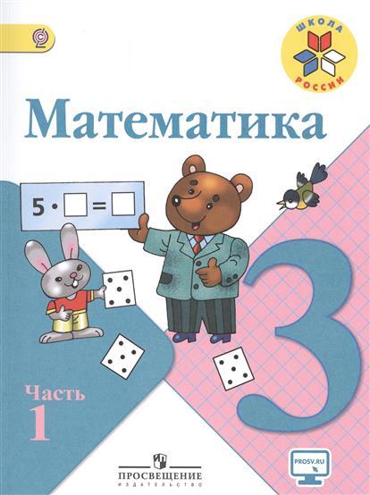Математика. 3 класс. Учебник для общеобразовательных организаций (комплект из 2 книг)