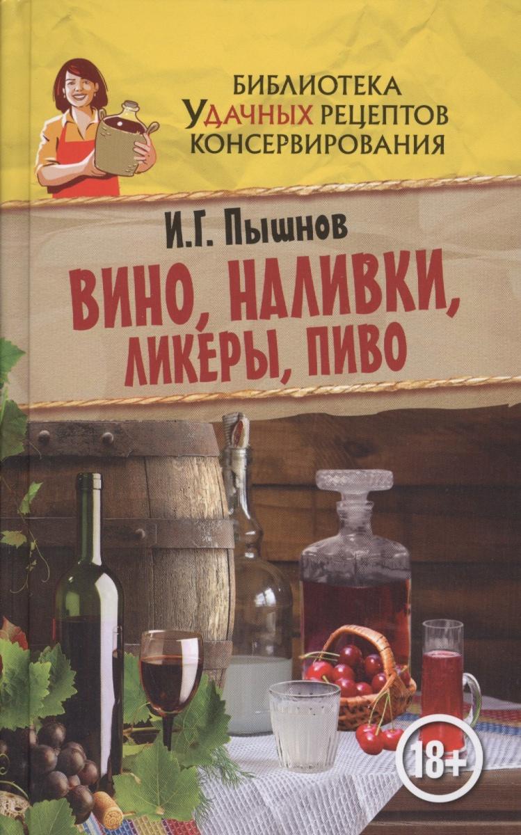 Пышнов И. Вино, наливки, ликеры, пиво пышнов и вино настойки ликеры самогон