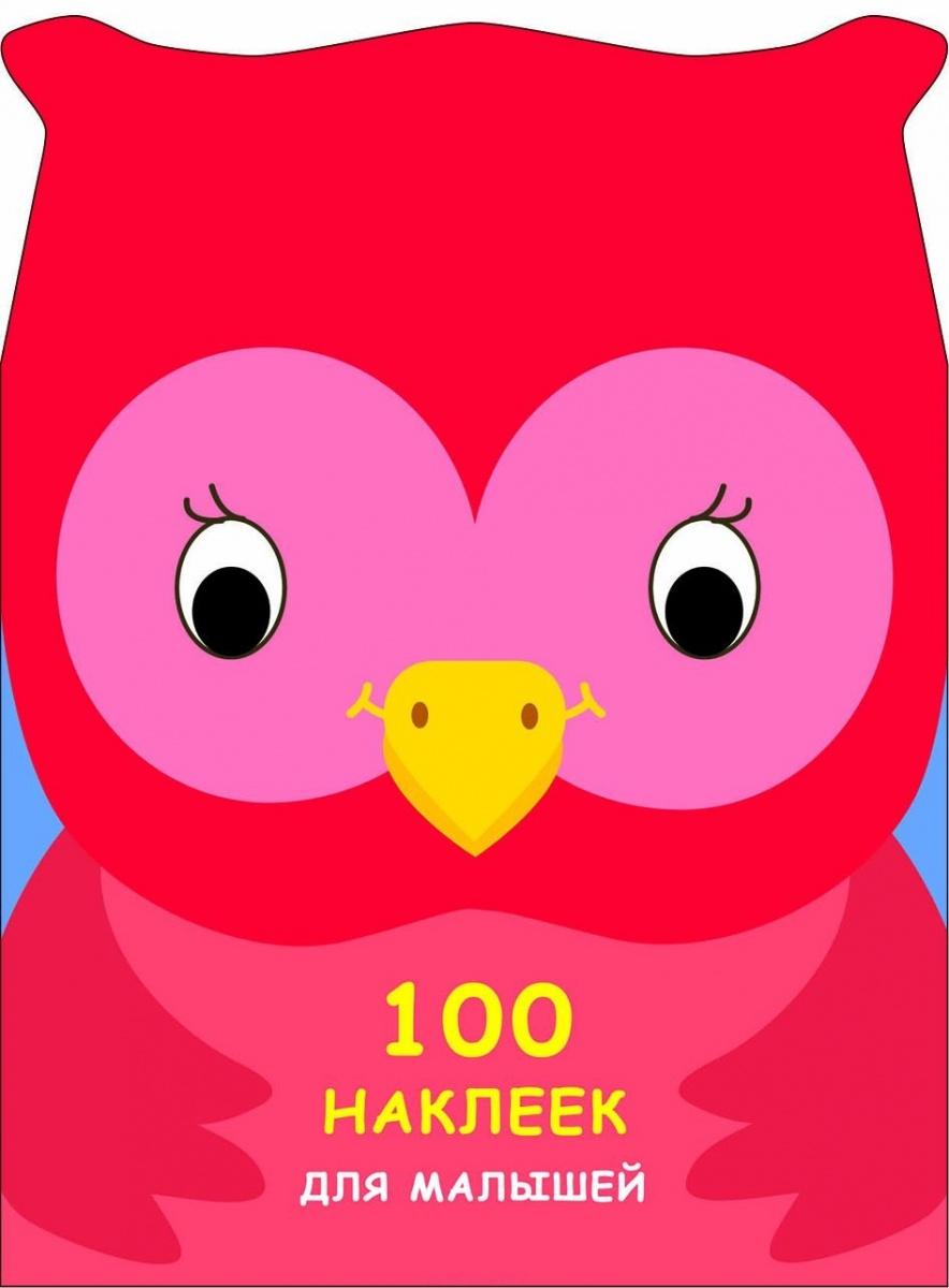 100 наклеек для малышей. Совенок