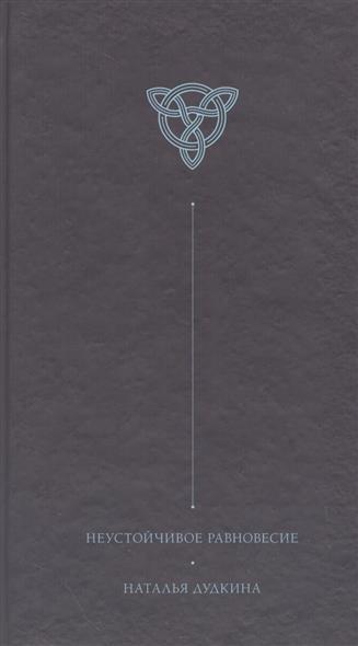 Дудкина Н. Неустойчивое равновесие 12 0 917037