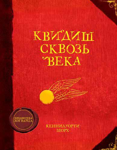 Роулинг Дж. Квидиш сквозь века ISBN: 9785389084261