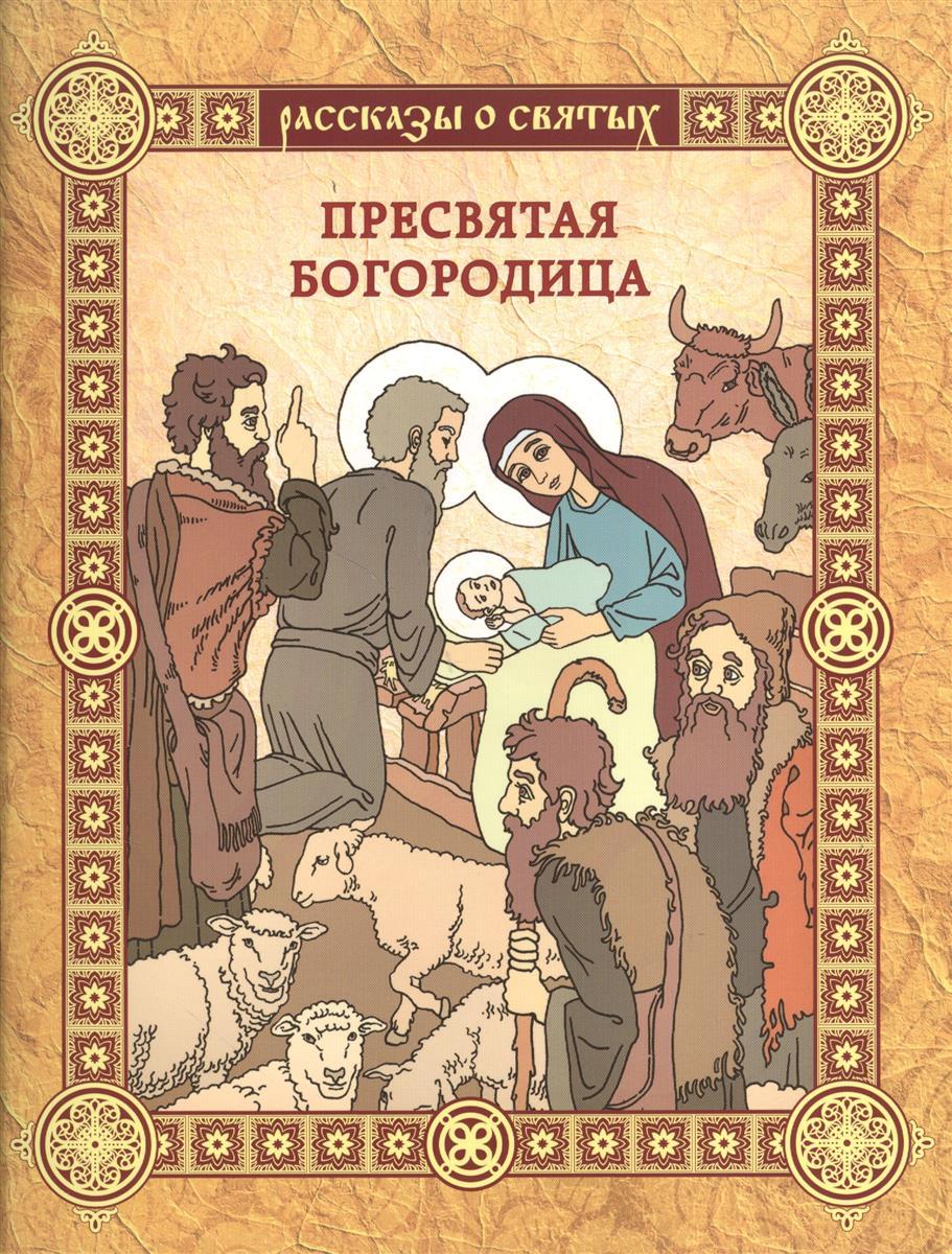 Надпорожская О. Пресвятая Богородица ISBN: 9785367028430 все цены