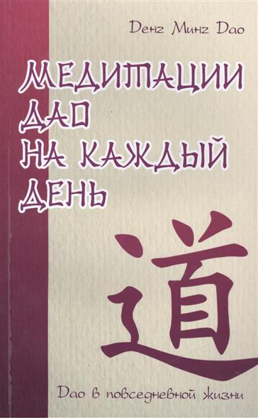 Денг Минг Дао Медитация Дао на каждый день денг минг дао медитации дао на к д