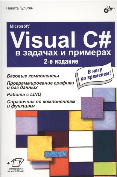 Microsoft Visual C# в задачах и примерах. 2-е издание, исправленное